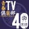 青春TV倶楽部40 時代劇スペシャル