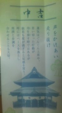omikuji.jpgのサムネール画像