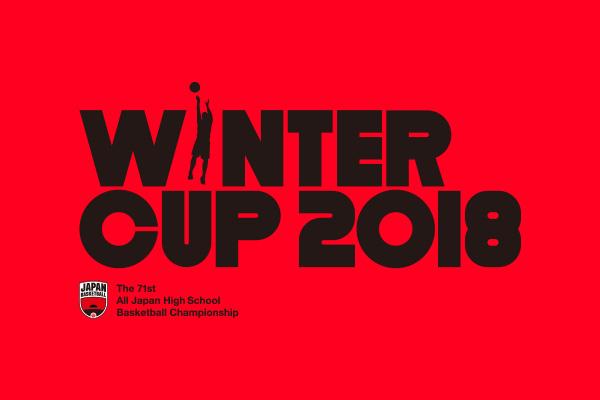 ウインターカップ2018 男子プレビュー 本命不在の激戦 ベスト8に勝ち