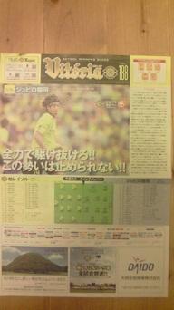 201106152351000[1]kashiwa.jpg