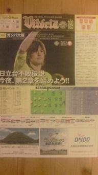 201106230603000[1]kashiwa.jpg