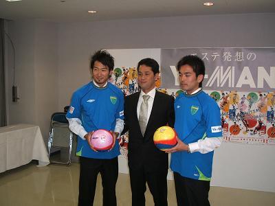 湘南ベルマーレフットサルクラブ2008新体制発表会見 - デイリー ...