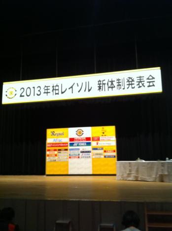 kashiwa0201.JPG