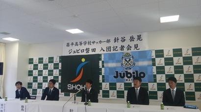 昌平高校会見1.JPG