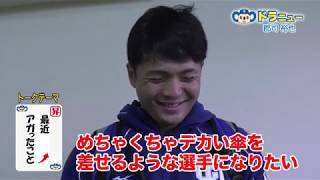 中日キャンプインタビュー企画「ドラニュー2020」