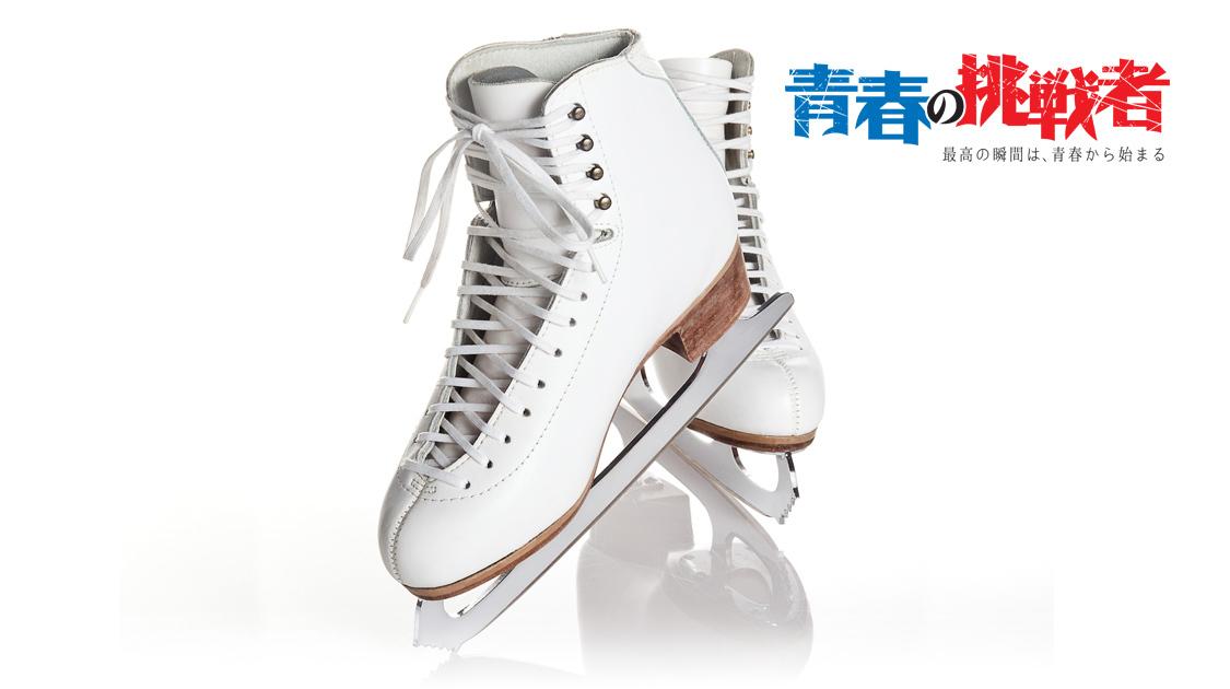 全国高等学校スケート選手権大会