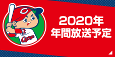広島東洋カープ2020年間放送予定
