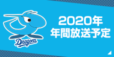 中日ドラゴンズ2020年間放送予定