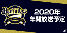 オリックス・バッファローズ2020年間放送予定