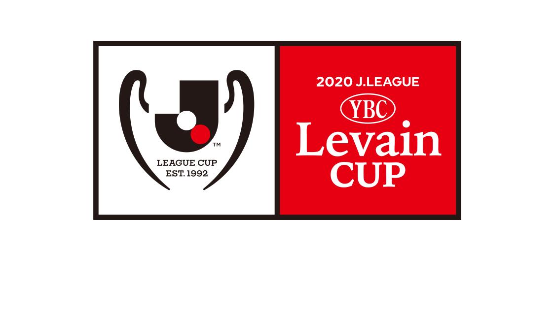 2020Jリーグ YBCルヴァンカップ