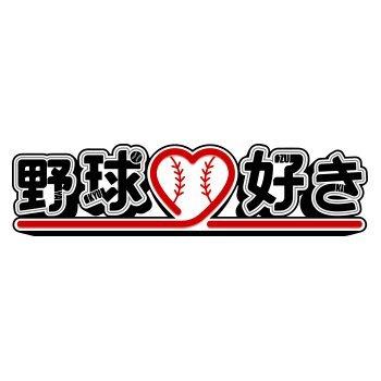 J SPORTS公式野球好きTwiter