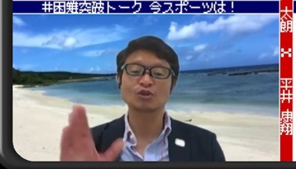 白戸太朗/プロトライアスリートやスポーツナビゲーターとしても活躍。現在は東京都議会議員としても活動している