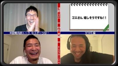 収録終了間際、中邑選手の「このままオンライン飲み会いけるんじゃないですか」とのコメントに大爆笑!