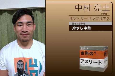 ラグビー日本代表中村亮土