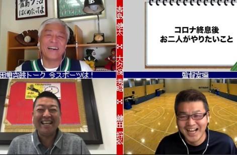 コロナ禍に耐えた選手たちの成長が楽しみと話す大久保氏と藤田氏