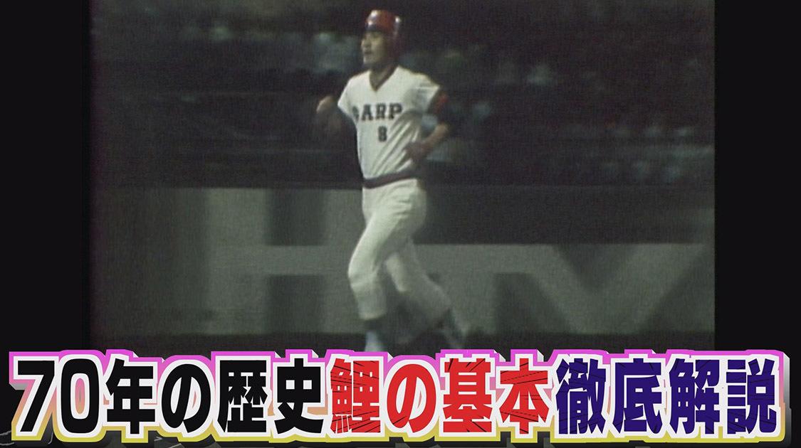 カープ道~カープ70年史~