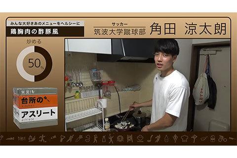 筑波大角田