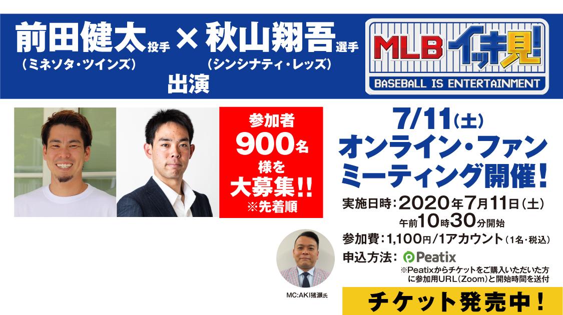 7/11土 前田健太投手×秋山翔吾選手