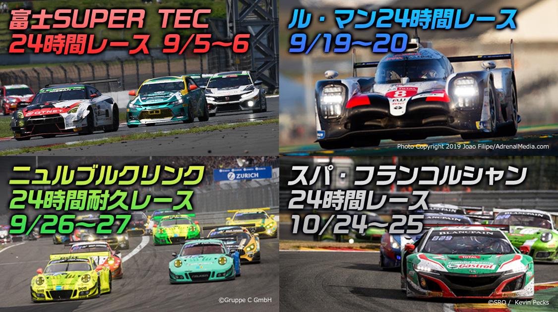 9月~10月は24時間耐久レース祭り!