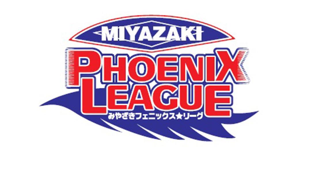 第17回 みやざきフェニックス・リーグ