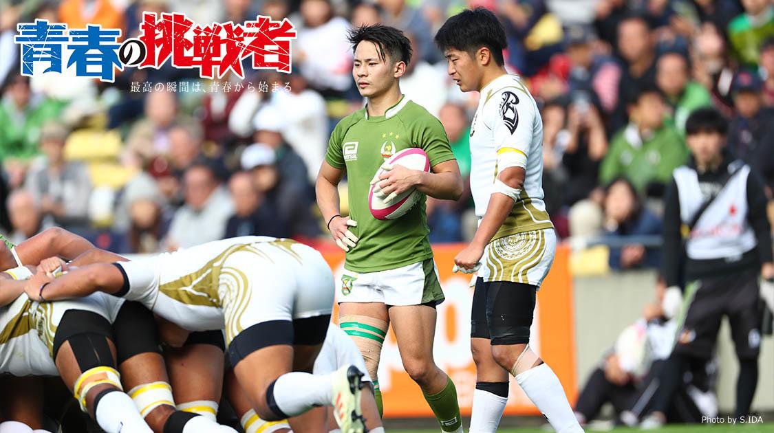 ラグビー 関東大学リーグ戦2020