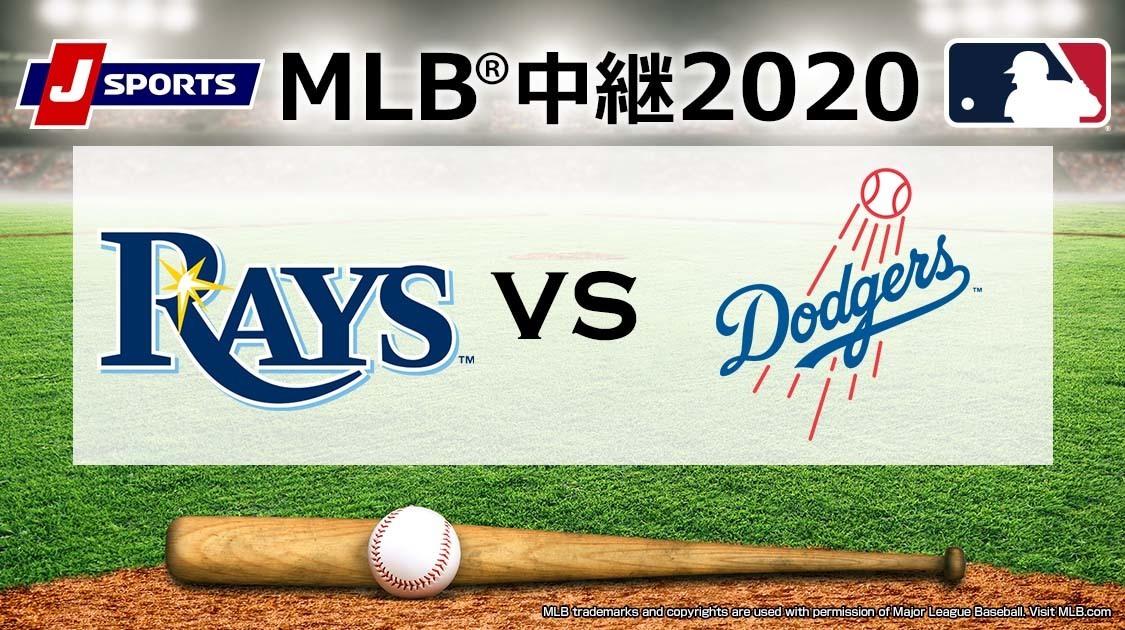 メジャーリーグ中継2020