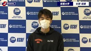 【関東大学バスケットボール オータムカップ2020】拓殖大学 杉野晴輝(取材日:2020年10月25日)