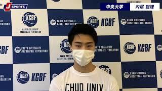 【関東大学バスケットボール オータムカップ2020】中央大学 内尾聡理(取材日:2020年10月25日)