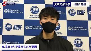 【関東大学バスケットボール オータムカップ2020】大東文化大学 飴谷由毅(取材日:2020年10月25日)