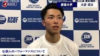 【関東大学バスケットボール オータムカップ2020】東海大学 大倉颯太(取材日:2020年10月25日)