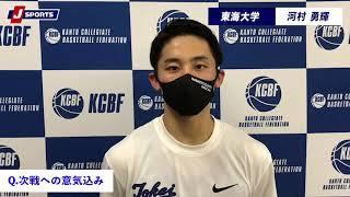 【関東大学バスケットボール オータムカップ2020】東海大学 河村勇輝(取材日:2020年10月25日)