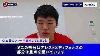 【Bリーガーインタビュー】名古屋ダイヤモンドドルフィンズ 9番/SG 安藤周人(取材日:2020年10月27日)