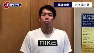 【関東大学バスケットボール オータムカップ2020】筑波大学 井上宗一郎(取材日:2020年11月7日)