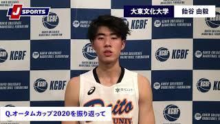 【関東大学バスケットボール オータムカップ2020】大東文化大学 飴谷由毅(取材日:2020年11月7日)
