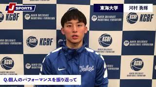 【関東大学バスケットボール オータムカップ2020】東海大学 河村勇輝(取材日:2020年11月7日)