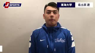 【関東大学バスケットボール オータムカップ2020】東海大学 佐土原遼(取材日:2020年11月7日)