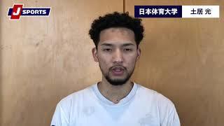 【関東大学バスケットボール オータムカップ2020】日本体育大学 土居光(取材日:2020年11月7日)