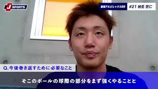 【Bリーガーインタビュー】新潟アルビレックスBB 21番/PG/SG 納見悠仁(取材日:2020年11月6日)