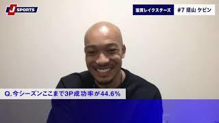 【Bリーガーインタビュー】滋賀レイクスターズ 7番/SF 晴山ケビン(取材日:2020年11月10日)