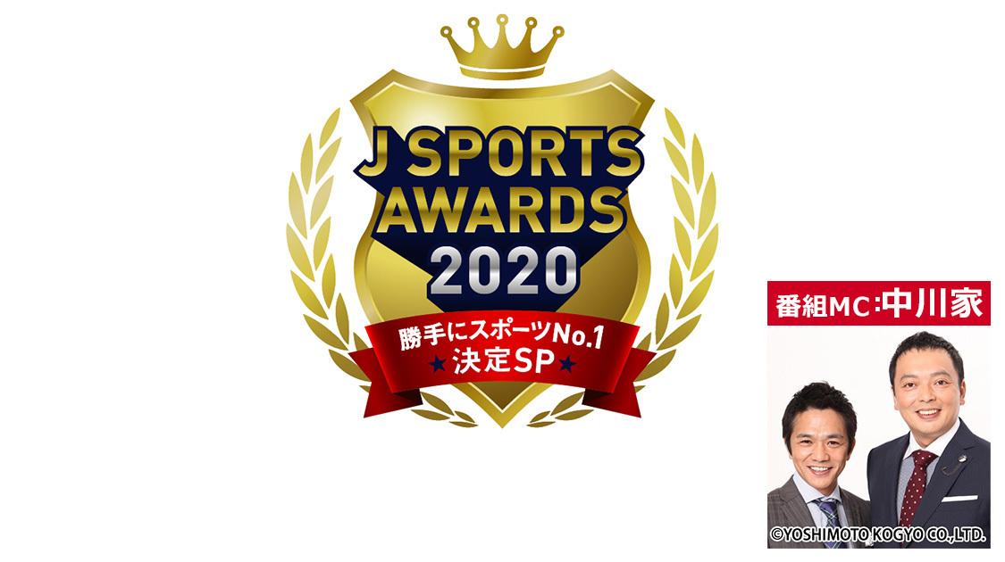 J SPORTS AWARDS2020
