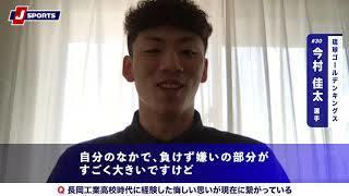 【Bリーガーインタビュー】琉球ゴールデンキングス 30番/SG/SF 今村佳太(取材日:2020年11月26日)