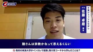 千葉ジェッツふなばし 14番/SG/SF 佐藤卓磨