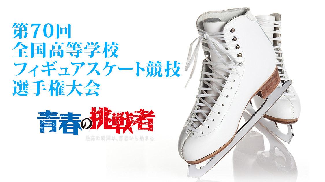 第70回全国高等学校フィギュアスケート
