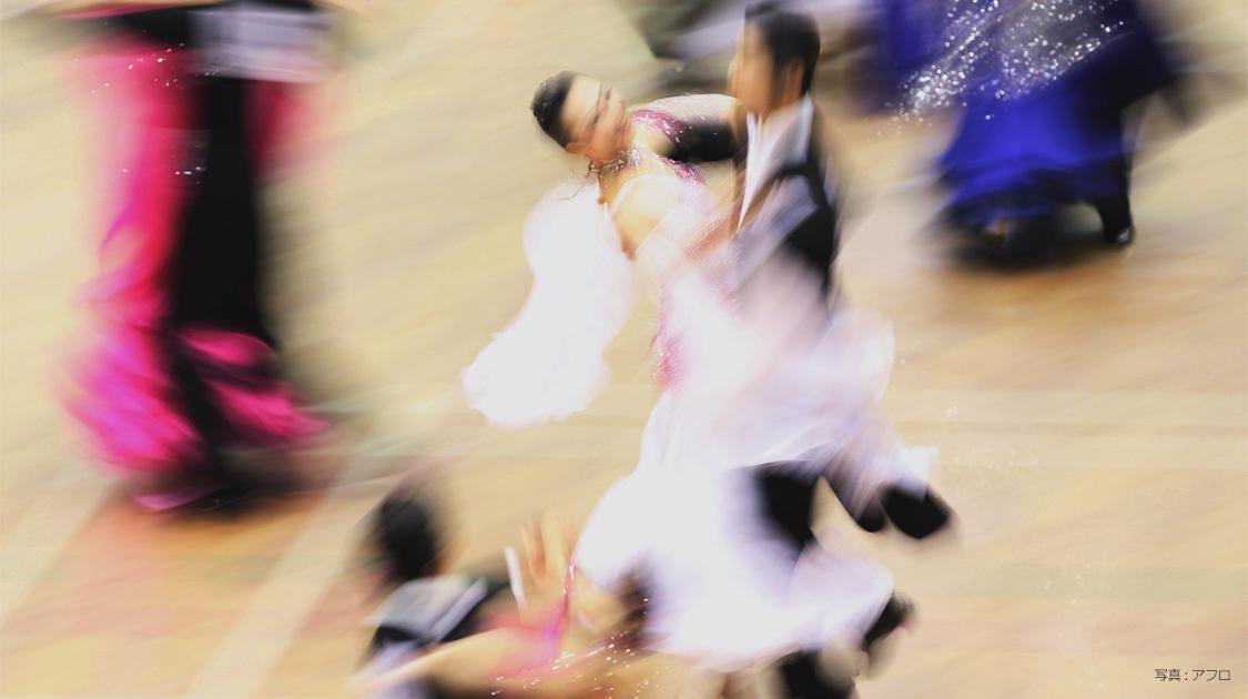 ダンス! 華麗なる闘い