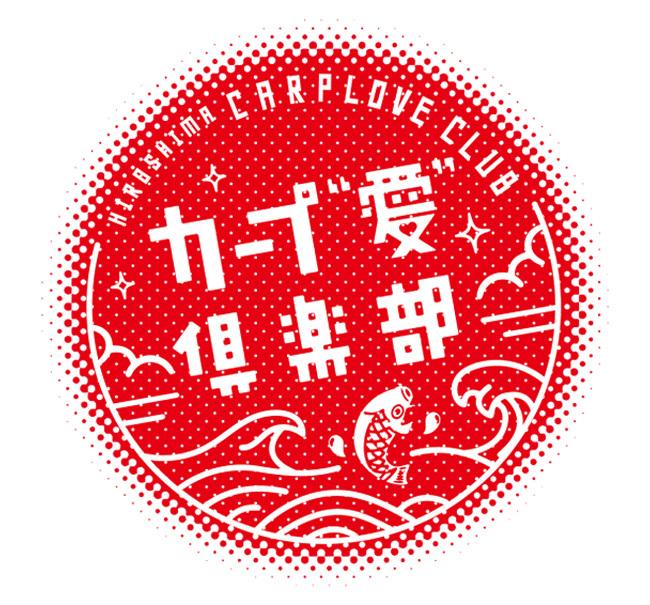 """カープファン必見の情報満載! 広島東洋カープ×J SPORTS 球団公認コミュニティサイト「カープ""""愛""""倶楽部」開設!!"""