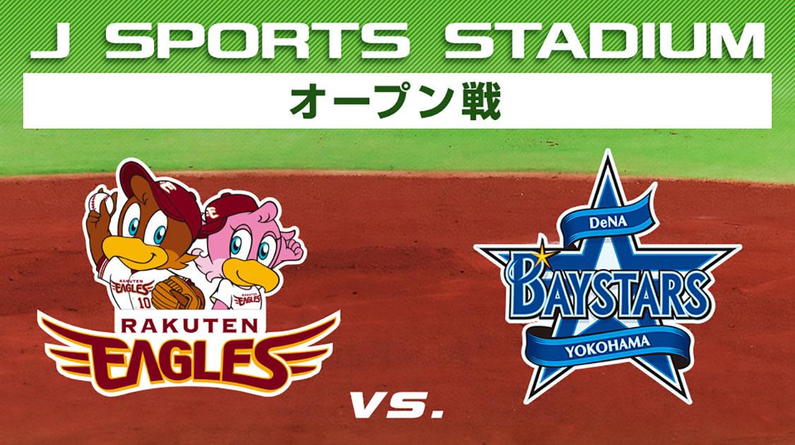 楽天 vs. 横浜DeNA