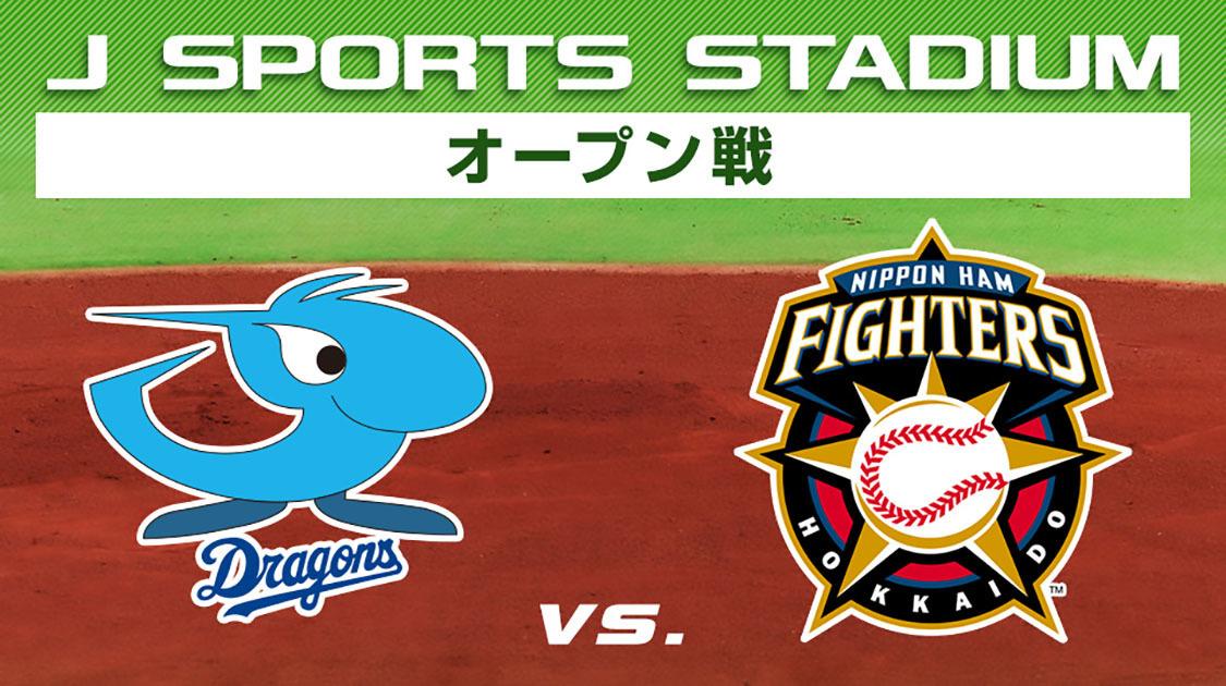 中日 vs. 北海道日本ハム