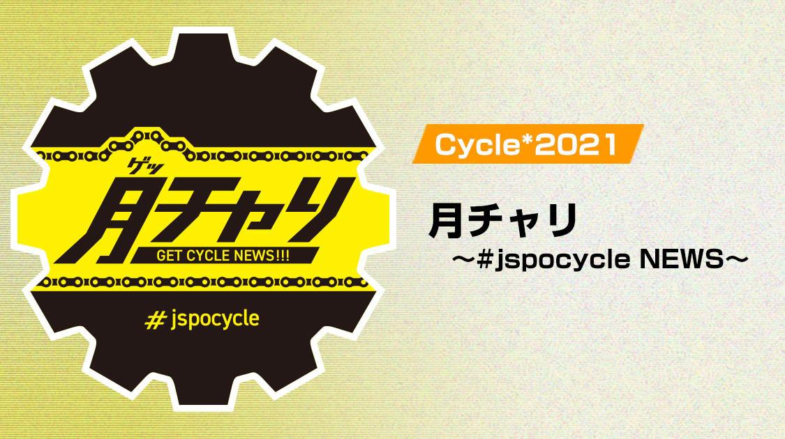 Cycle*2021 月チャリ