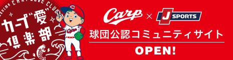 """カープ""""愛""""倶楽部OPEN"""