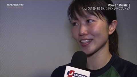 ANA CUP 第43回 日本ハンドボールリーグ プレーオフ